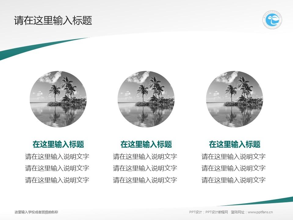 郑州幼儿师范高等专科学校PPT模板下载_幻灯片预览图3