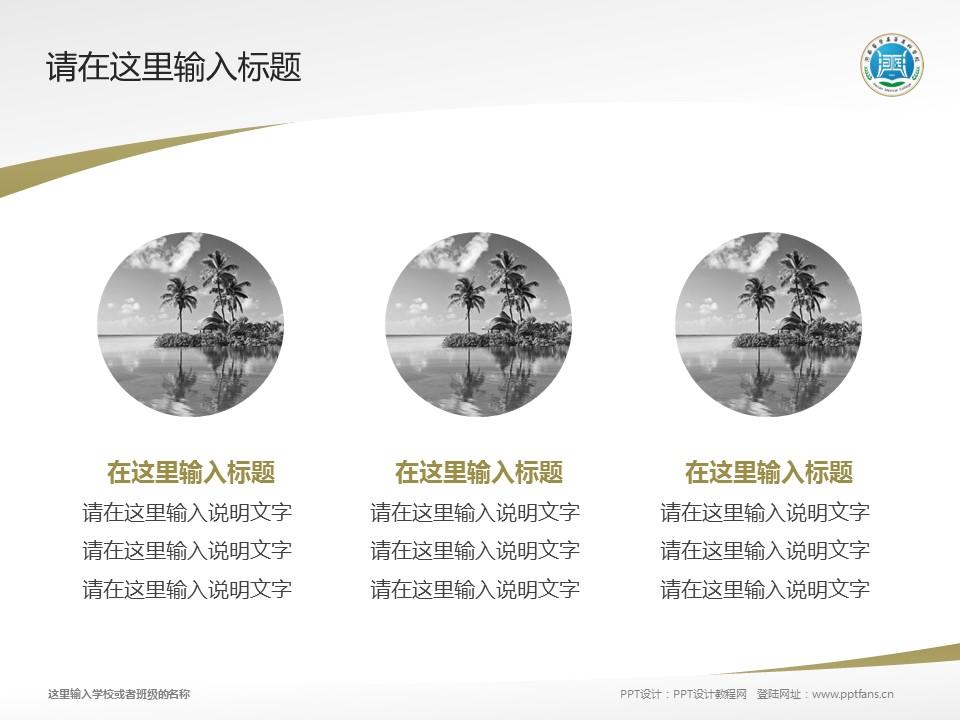 河南医学高等专科学校PPT模板下载_幻灯片预览图3