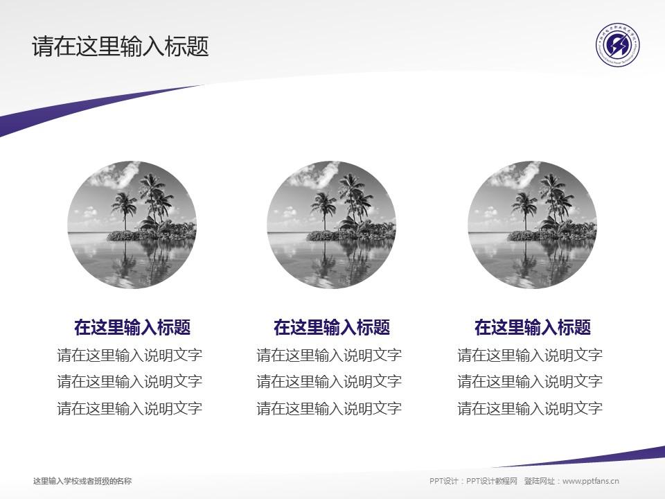 郑州电力职业技术学院PPT模板下载_幻灯片预览图3