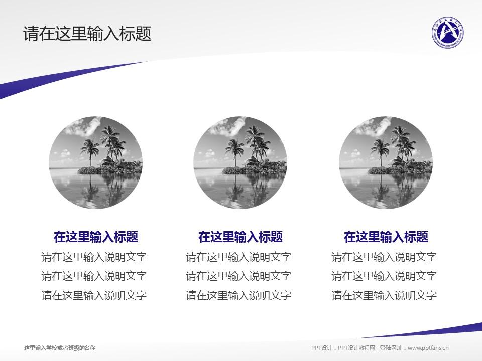 安阳职业技术学院PPT模板下载_幻灯片预览图3