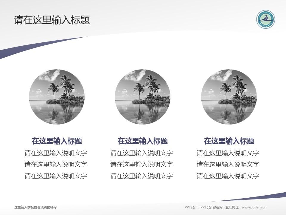 新乡职业技术学院PPT模板下载_幻灯片预览图3