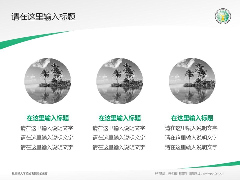 长垣烹饪职业技术学院PPT模板下载_幻灯片预览图3