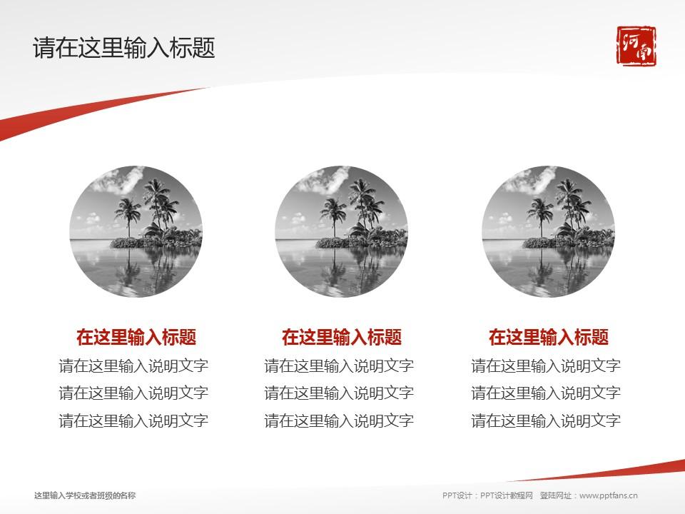 河南艺术职业学院PPT模板下载_幻灯片预览图3