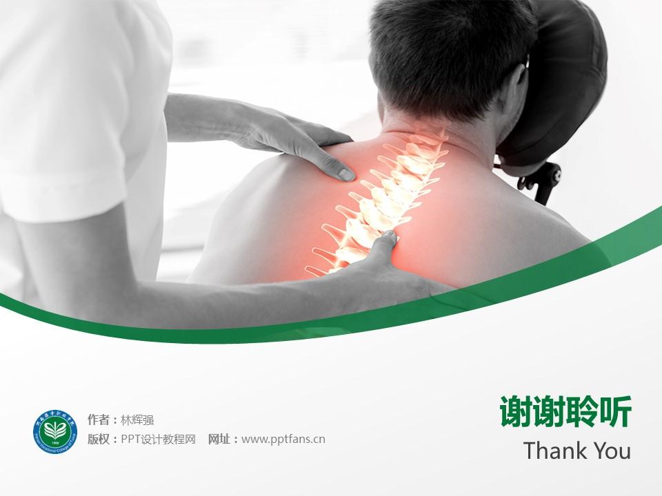 河南推拿职业学院PPT模板下载_幻灯片预览图19