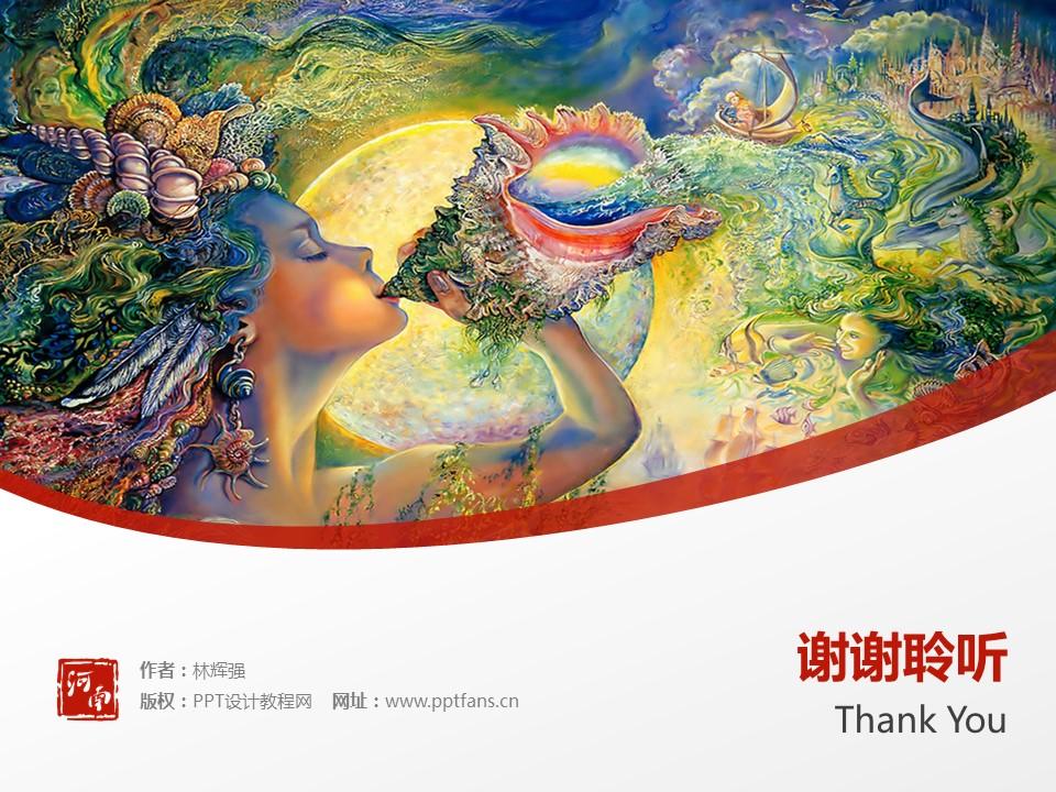 河南艺术职业学院PPT模板下载_幻灯片预览图18