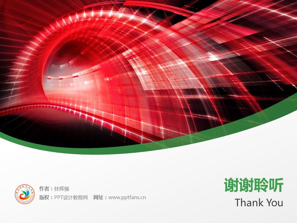 洛阳科技职业学院PPT模板下载_幻灯片预览图19