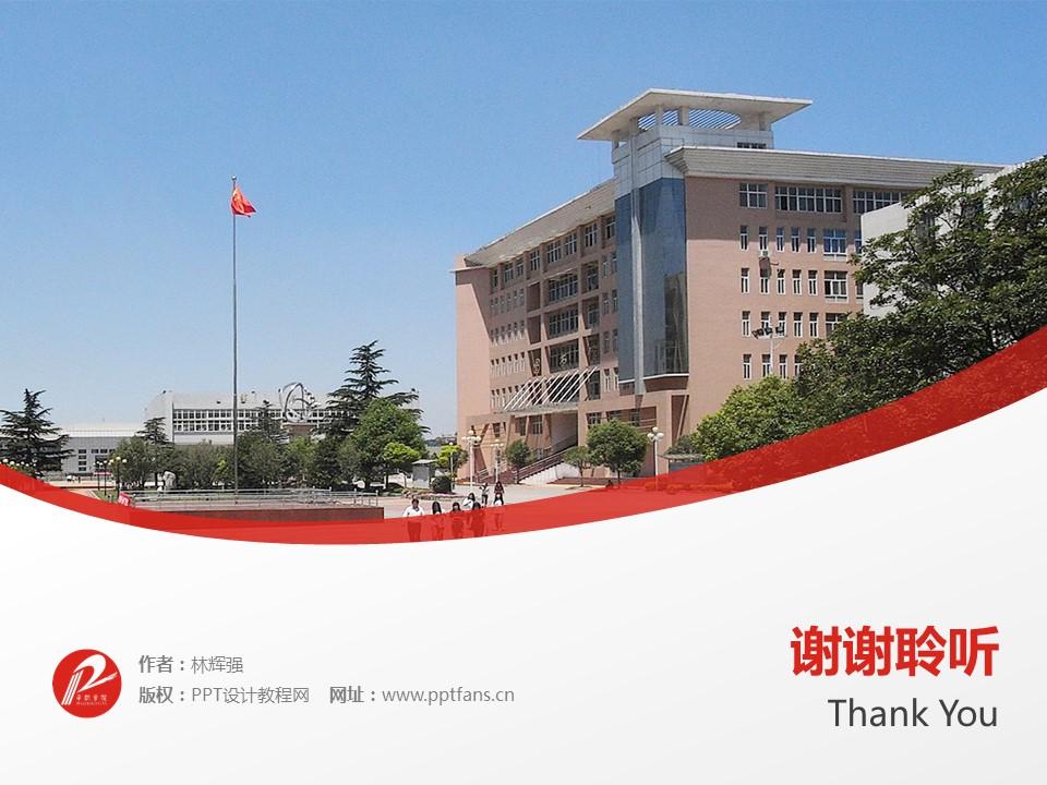 平顶山工业职业技术学院PPT模板下载_幻灯片预览图19