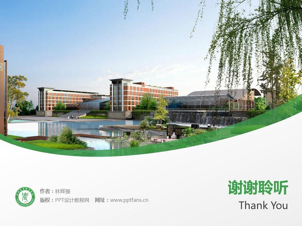 南阳农业职业学院PPT模板下载_幻灯片预览图19