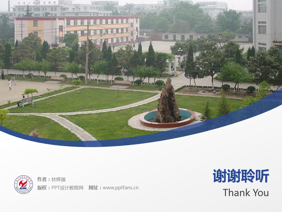 河南工业职业技术学院PPT模板下载_幻灯片预览图19