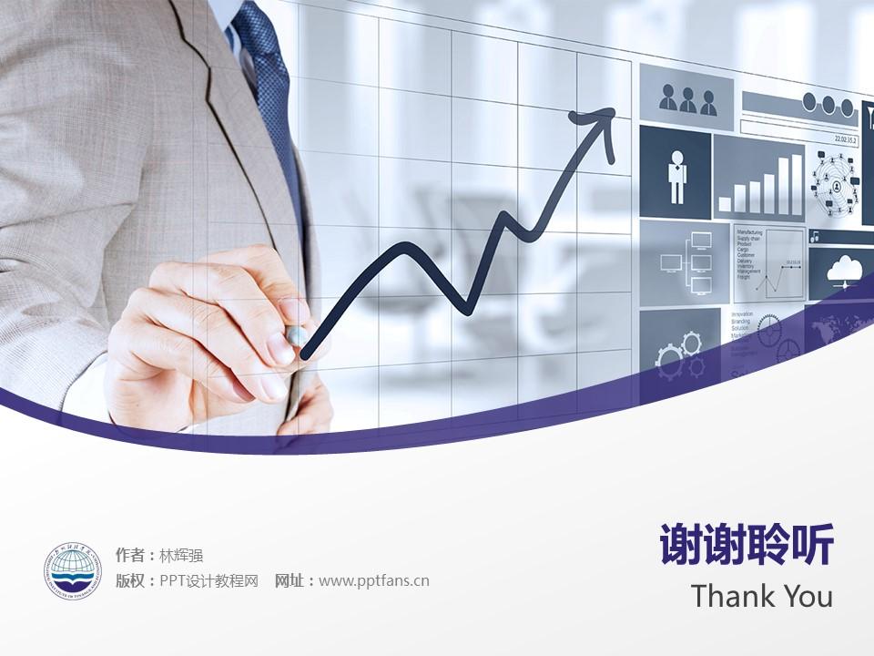 郑州财经学院PPT模板下载_幻灯片预览图19