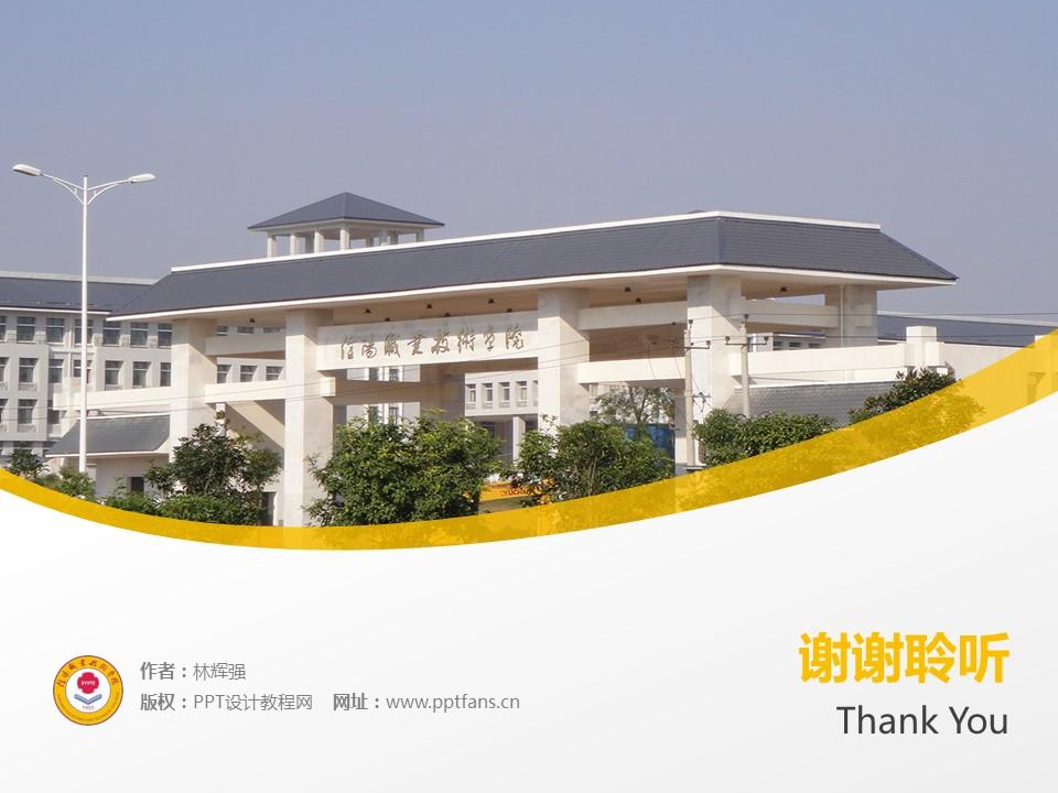 信阳职业技术学院PPT模板下载_幻灯片预览图19