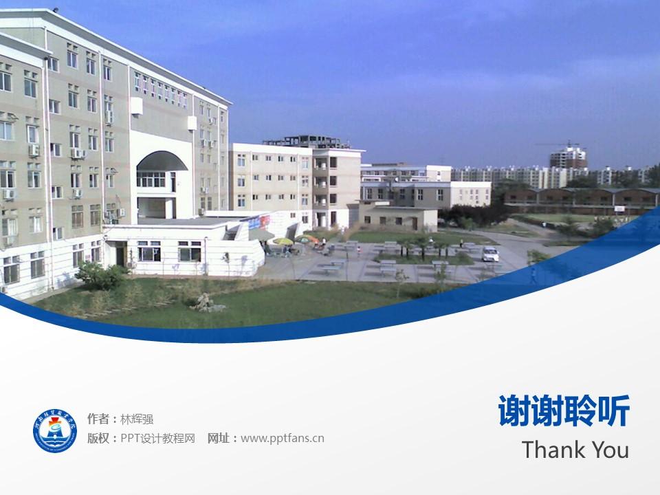 河南经贸职业学院PPT模板下载_幻灯片预览图19