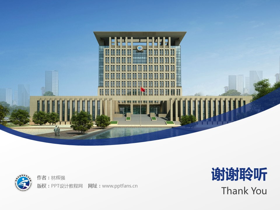 河南交通职业技术学院PPT模板下载_幻灯片预览图19