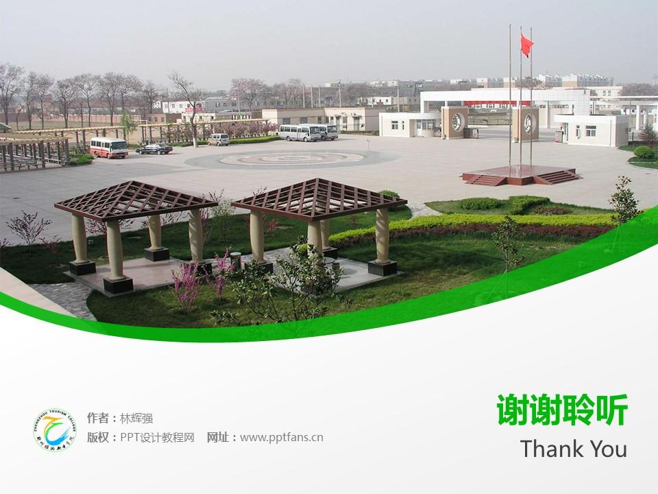 郑州旅游职业学院PPT模板下载_幻灯片预览图19