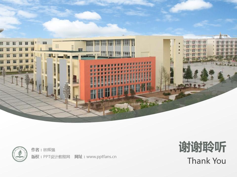 永城职业学院PPT模板下载_幻灯片预览图19