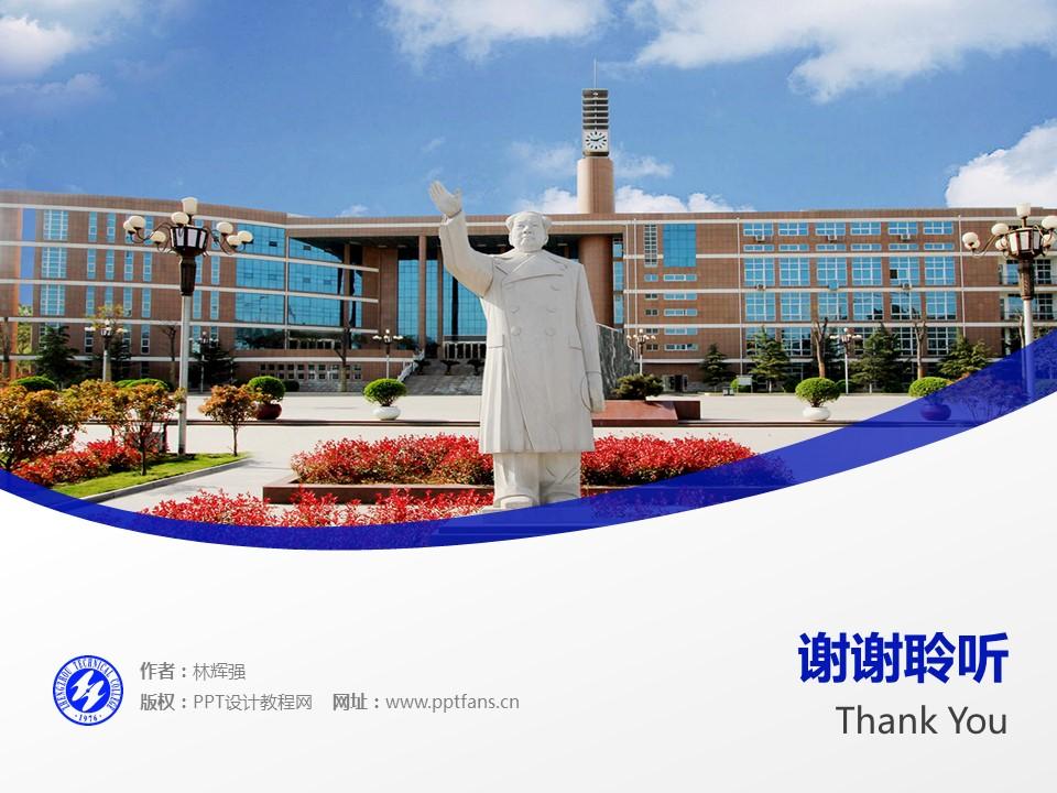 郑州职业技术学院PPT模板下载_幻灯片预览图19