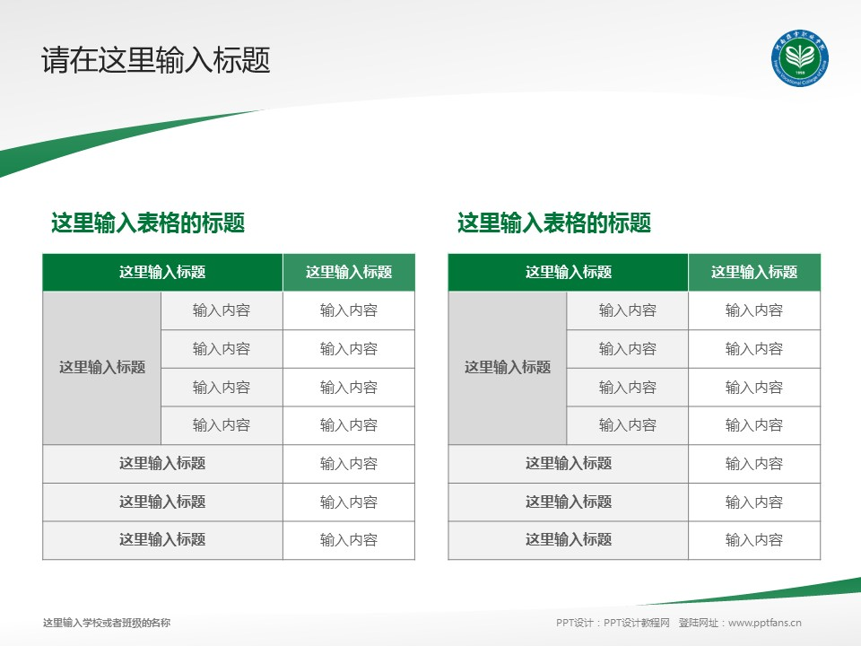 河南推拿职业学院PPT模板下载_幻灯片预览图18