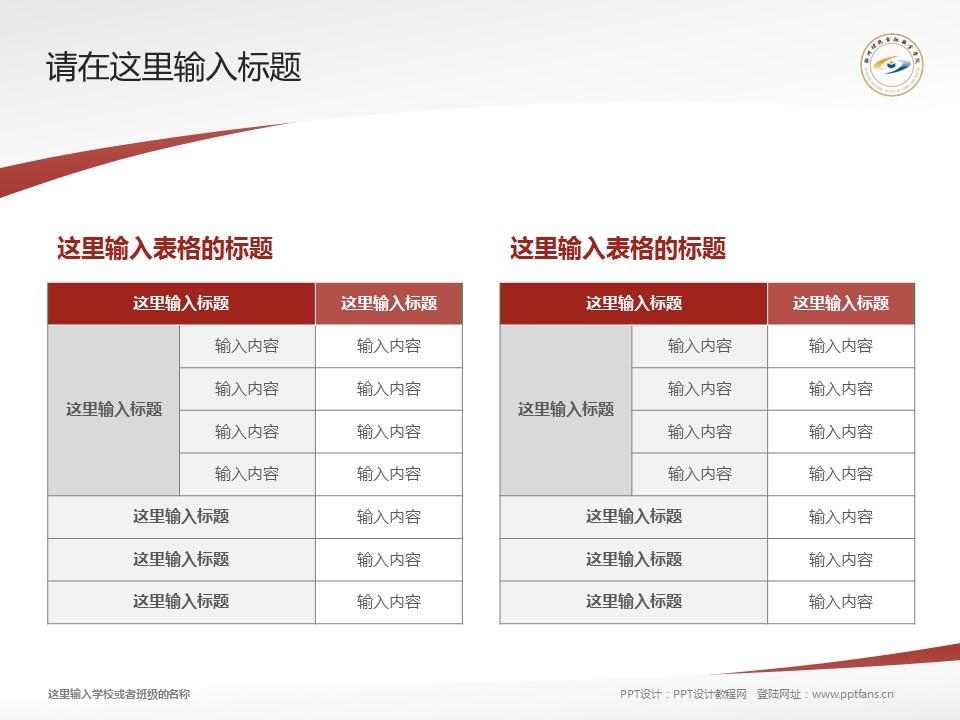 郑州财税金融职业学院PPT模板下载_幻灯片预览图18
