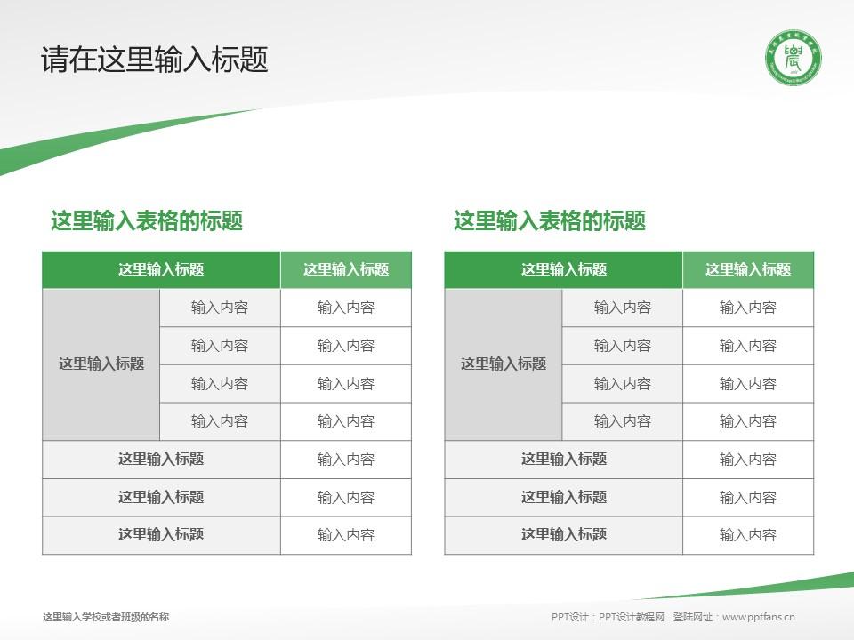 南阳农业职业学院PPT模板下载_幻灯片预览图18