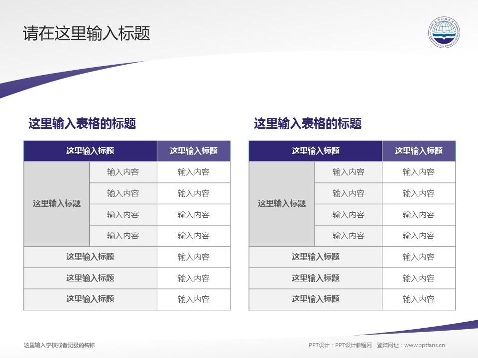郑州财经学院PPT模板下载_幻灯片预览图18