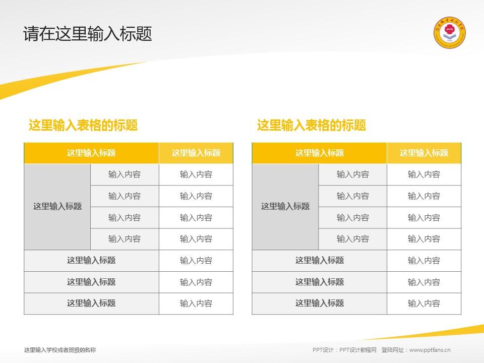 信阳职业技术学院PPT模板下载_幻灯片预览图18