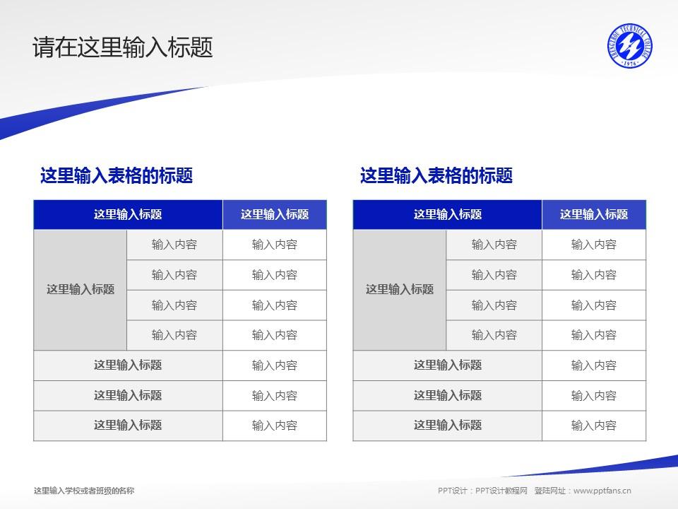 郑州职业技术学院PPT模板下载_幻灯片预览图18