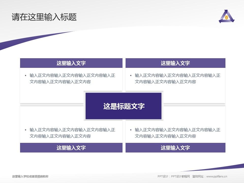 周口职业技术学院PPT模板下载_幻灯片预览图17