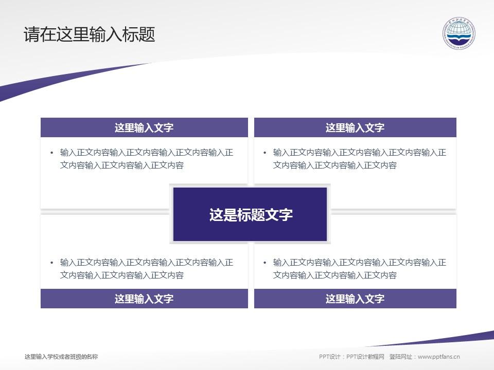 郑州财经学院PPT模板下载_幻灯片预览图17