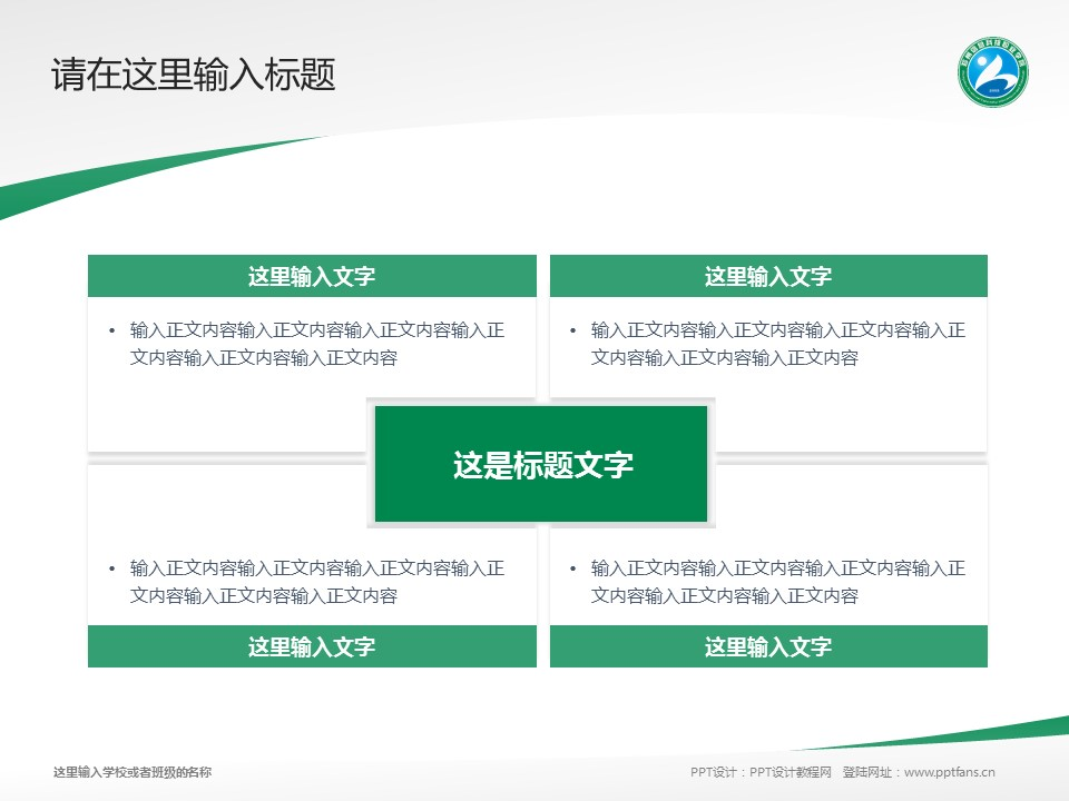 郑州信息科技职业学院PPT模板下载_幻灯片预览图17