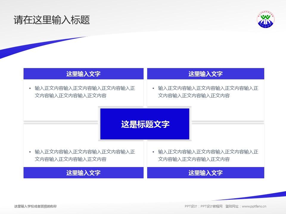 嵩山少林武术职业学院PPT模板下载_幻灯片预览图17