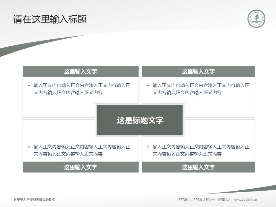 永城职业学院PPT模板下载_幻灯片预览图17