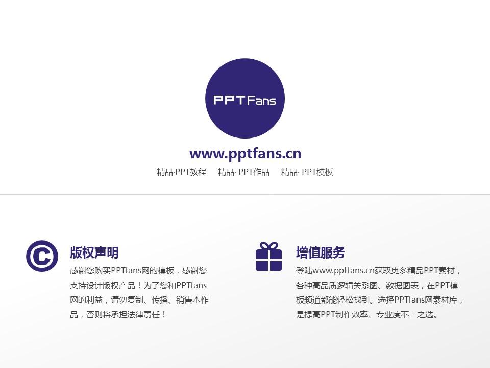 郑州财经学院PPT模板下载_幻灯片预览图20