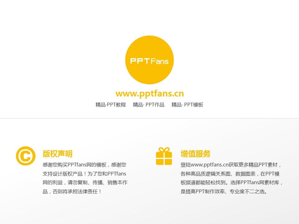 信阳职业技术学院PPT模板下载_幻灯片预览图20