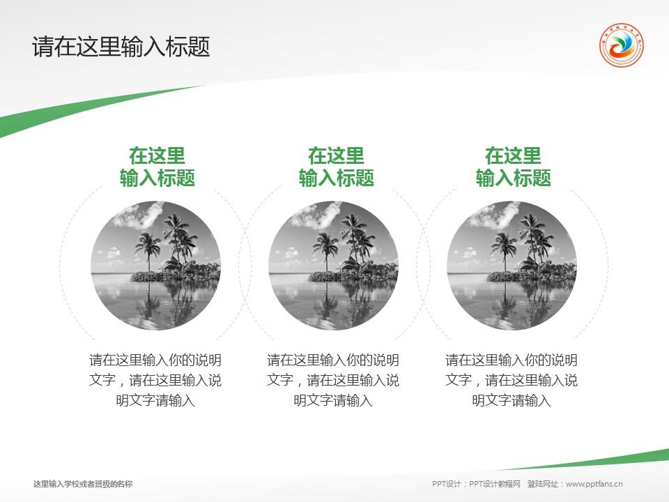 洛阳科技职业学院PPT模板下载_幻灯片预览图15