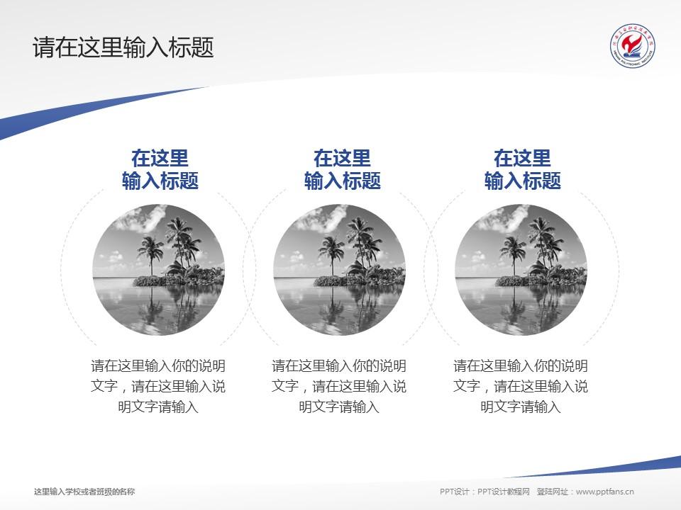 河南工业职业技术学院PPT模板下载_幻灯片预览图15