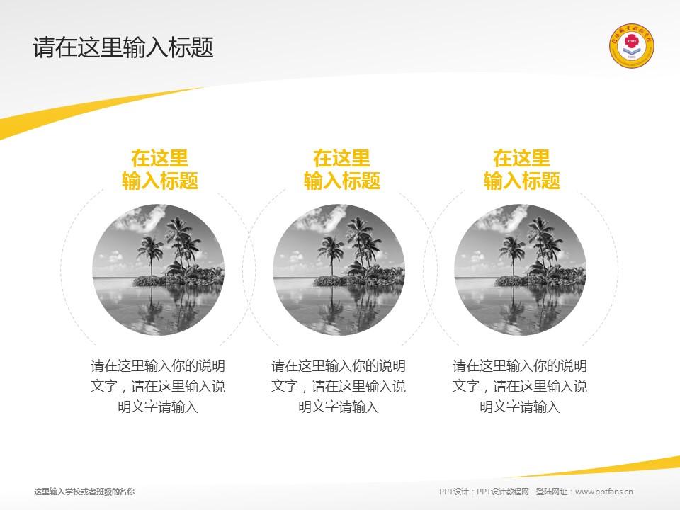 信阳职业技术学院PPT模板下载_幻灯片预览图15