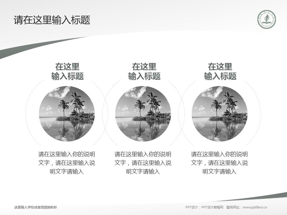 永城职业学院PPT模板下载_幻灯片预览图15