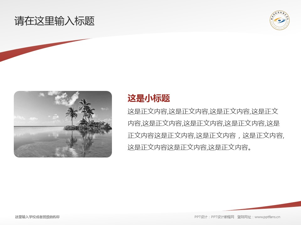 郑州财税金融职业学院PPT模板下载_幻灯片预览图4