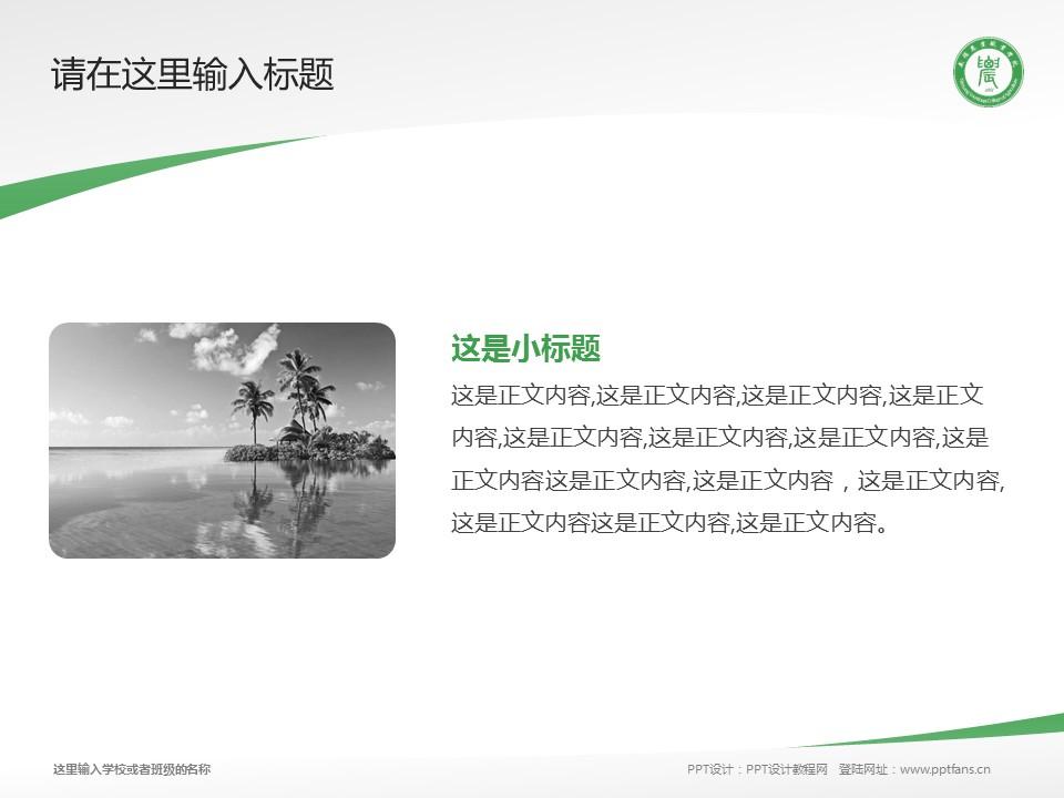 南阳农业职业学院PPT模板下载_幻灯片预览图4
