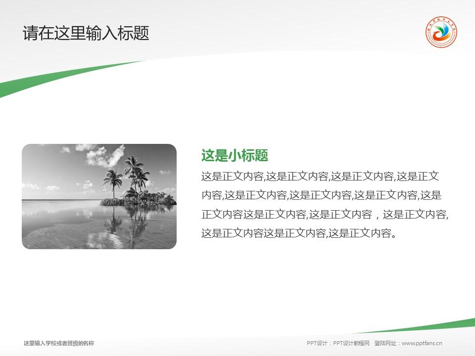 洛阳科技职业学院PPT模板下载_幻灯片预览图4