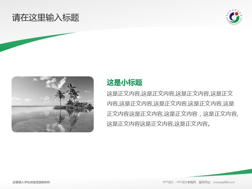 济源职业技术学院PPT模板下载_幻灯片预览图4