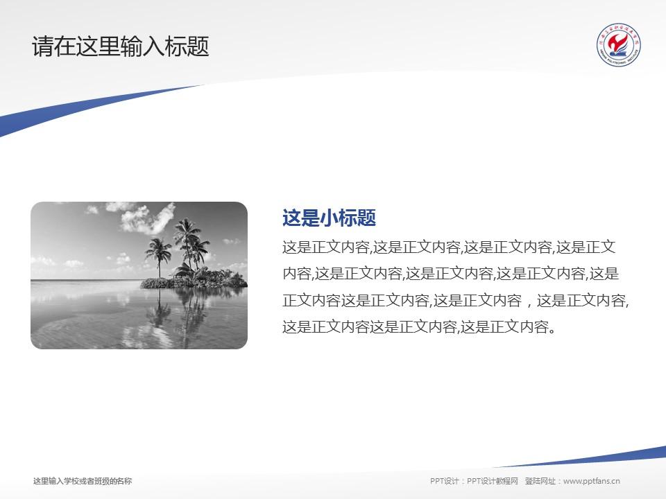 河南工业职业技术学院PPT模板下载_幻灯片预览图4