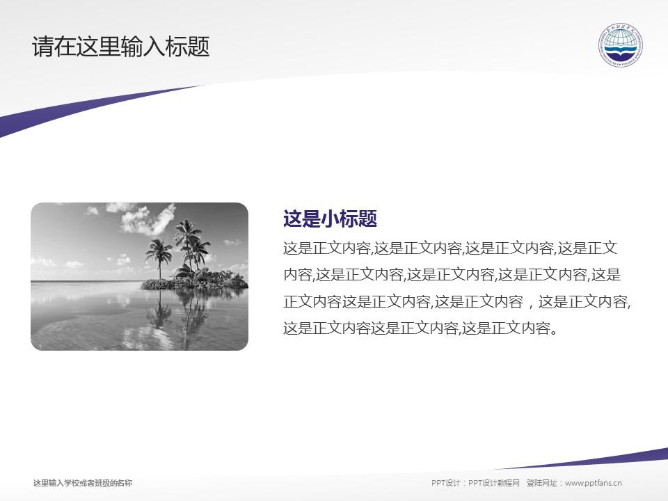 郑州财经学院PPT模板下载_幻灯片预览图4
