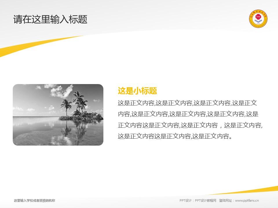 信阳职业技术学院PPT模板下载_幻灯片预览图4