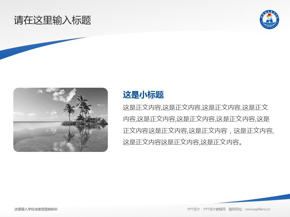 河南经贸职业学院PPT模板下载_幻灯片预览图4