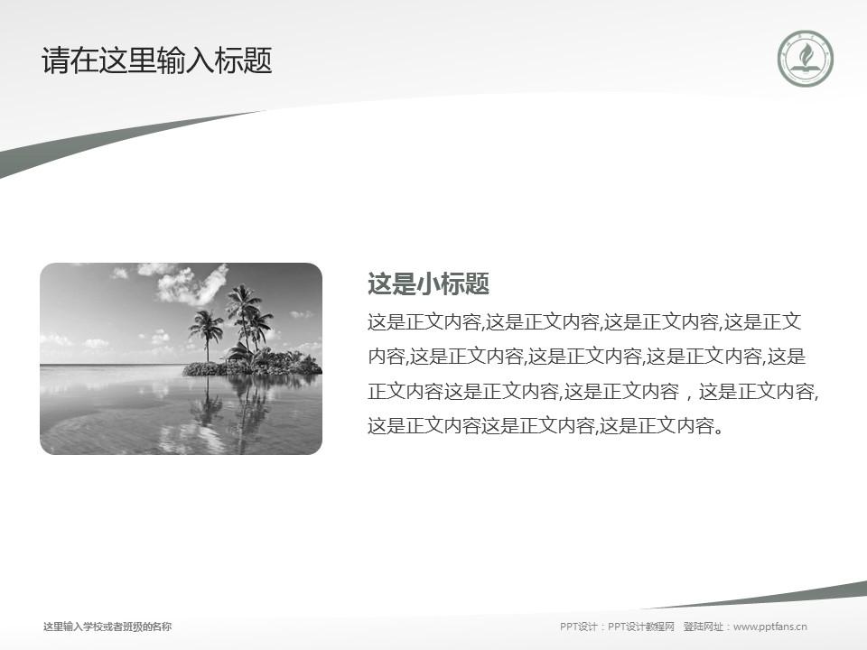 永城职业学院PPT模板下载_幻灯片预览图4