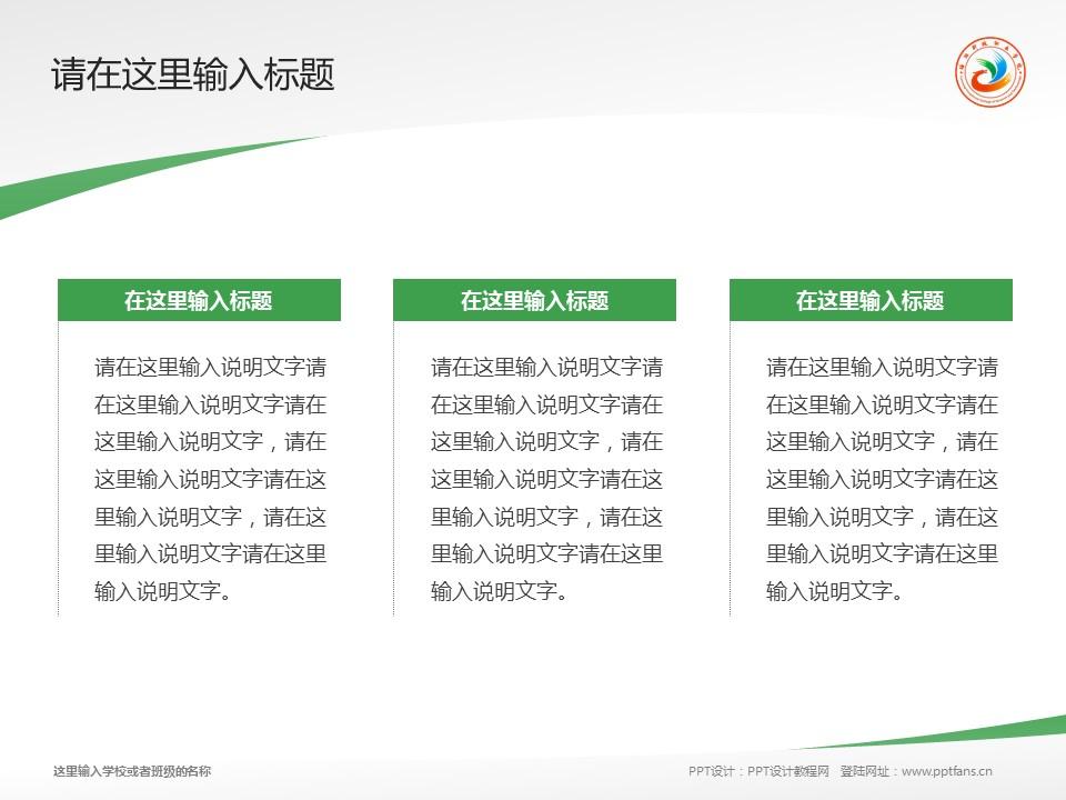 洛阳科技职业学院PPT模板下载_幻灯片预览图14