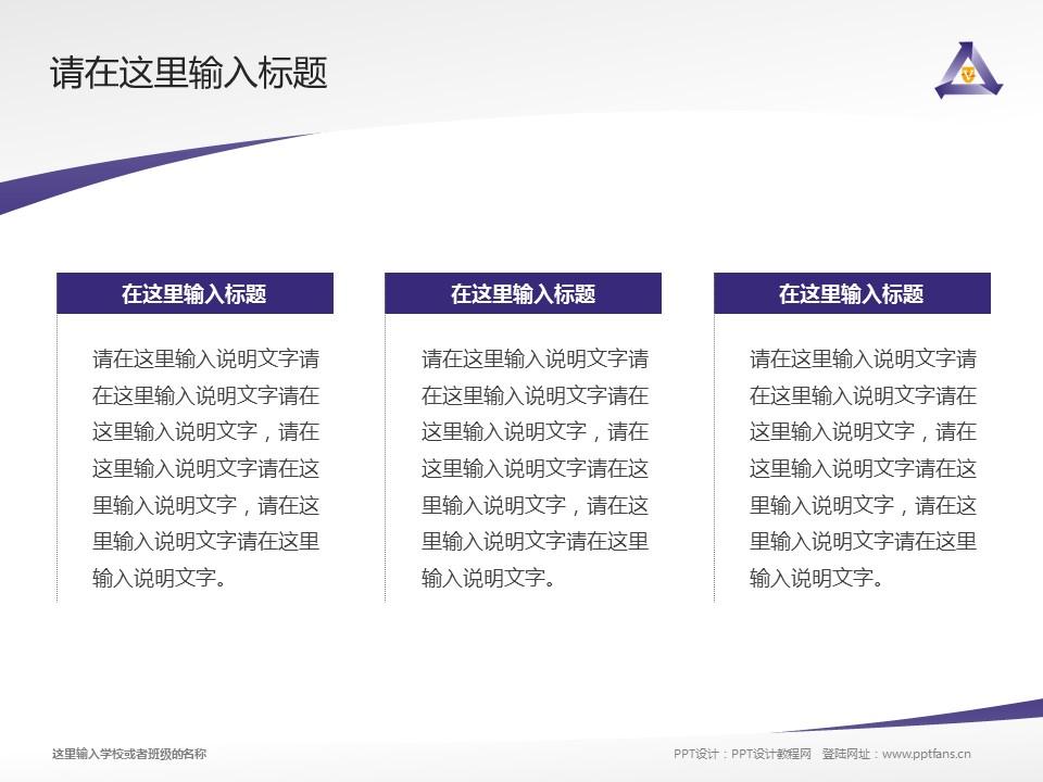 周口职业技术学院PPT模板下载_幻灯片预览图14