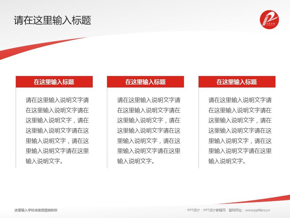 平顶山工业职业技术学院PPT模板下载_幻灯片预览图14