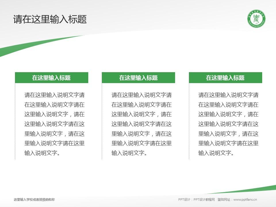 南阳农业职业学院PPT模板下载_幻灯片预览图14